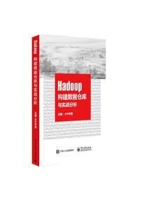 Hadoop構建數據倉庫與實戰分析-cover