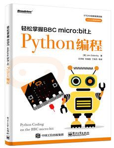 輕松掌握BBCmicro:bit上Python編程(全彩)-cover