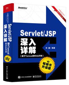 Servlet/JSP 深入詳解 — 基於 Tomcat 的 Web 開發 (暢銷書升級版)-cover