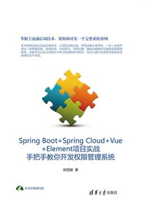 Spring Boot + Spring Cloud + Vue + Element 項目實戰:手把手教你開發權限管理系統-cover