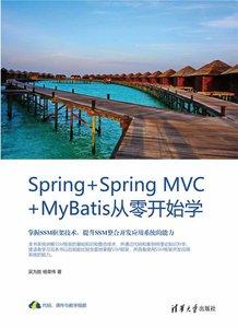 Spring + Spring MVC + MyBatis 從零開始學-cover