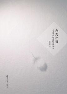吉光片羽:人工智能時代的出版轉型-cover