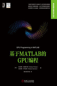 基於 MATLAB 的 GPU 編程 (GPU Programming in MATLAB)-cover