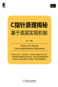 C指針原理揭秘:基於底層實現機制-cover