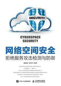 網絡空間安全 : 拒絕服務攻擊檢測與防禦-cover