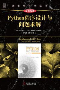 Python程序設計與問題求解(原書第2版)-cover