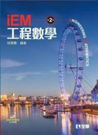 工程數學, 2/e (附參考資料光碟)-cover