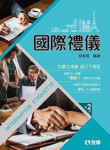 國際禮儀, 2/e-cover