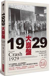 1929年大崩盤(暢銷六十餘年,歷史上永恆的投資/經濟經典)-cover
