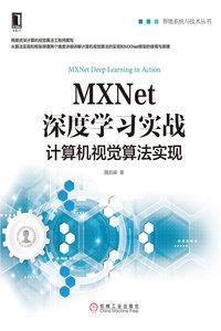 MXNet 深度學習實戰-cover