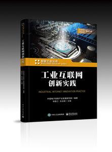 工業互聯網創新實踐-cover