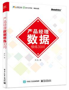 產品經理數據修煉30問-cover