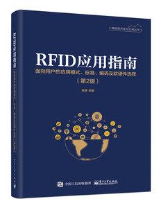 RFID應用指南——面向用戶的應用模式、標準、編碼及軟硬件選擇(第2版)-cover