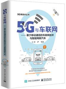 5G 與車聯網 — 基於移動通信的車聯網技術與智能網聯汽車-cover