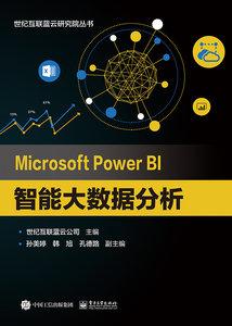 MicrosoftPowerBI智能大數據分析-cover
