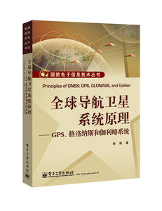 全球導航衛星系統原理 — GPS、格洛納斯和伽利略系統-cover