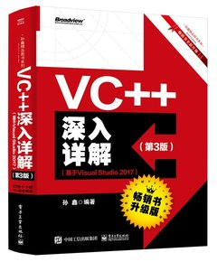 VC++ 深入詳解, 3/e (基於 VisualStudio2017)-cover