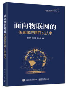 面向物聯網的傳感器應用開發技術-cover