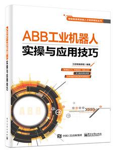ABB工業機器人實操與應用技巧-cover