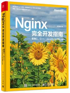 Nginx 完全開發指南:使用C、C++、JavaScript 和 Lua-cover