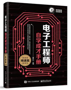 電子工程師自學成才手冊(精通篇)-cover
