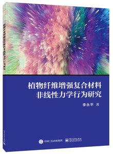 植物纖維增強復合材料非線性力學行為研究-cover