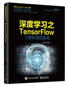 深度學習之 TensorFlow 工程化項目實戰-cover