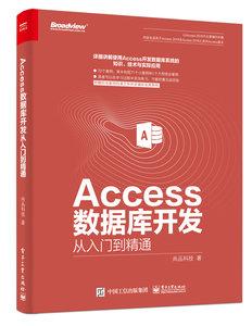 Access數據庫開發從入門到精通-cover