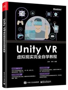 UnityVR 虛擬現實完全自學教程-cover