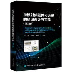 微波射頻器件和天線的精細設計與實現(第2版)-cover