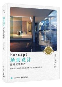 Enscape 場景設計即時渲染教程 (全彩)-cover