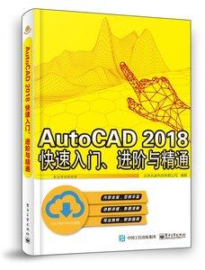 AutoCAD2018快速入門、進階與精通-cover