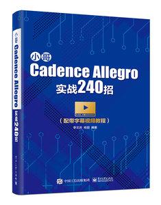 小哥 Cadence Allegro 實戰 240招-cover