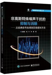 非高斯特殊噪聲乾擾的抑制與消除——從經典信號處理到壓縮感知方法-cover