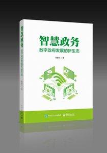 智慧政務:數字政府發展的新生態-cover