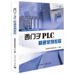 西門子 PLC 精通案例教程-cover