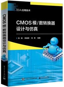 CMOS 模/數轉換器設計與仿真-cover