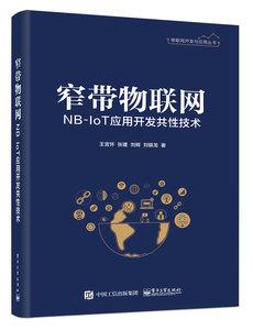 窄帶物聯網NB-IoT應用開發共性技術-cover