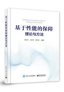 基於性能的保障理論與方法-cover