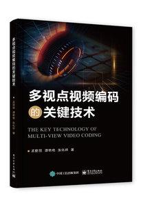 多視點視頻編碼的關鍵技術-cover
