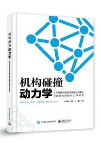 機構碰撞動力學——含間隙鉸鏈機構非線性接觸力建模和碰撞動力學研究-cover