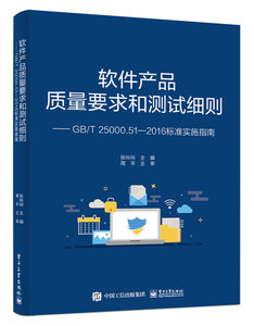 軟件產品質量要求和測試細則——GB/T25000.51—2016標準實施指南-cover
