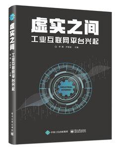 虛實之間:工業互聯網平臺興起-cover