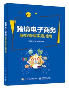 跨境電子商務服務管理實施指南-cover