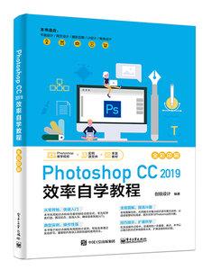 PhotoshopCC2019效率自學教程-cover