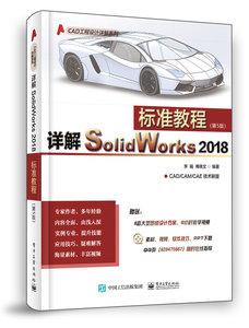 詳解SolidWorks2018標準教程(第5版)-cover