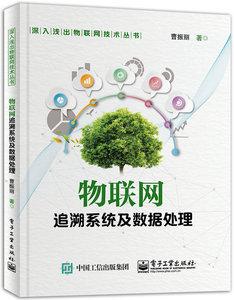 物聯網追溯系統及數據處理-cover