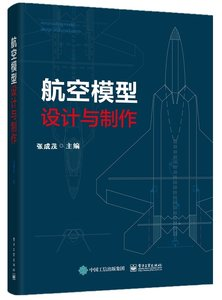 航空模型設計與製作-cover