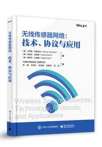 無線傳感器網絡:技術、協議與應用-cover