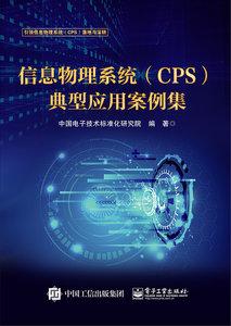 信息物理系統(CPS)典型應用案例集-cover
